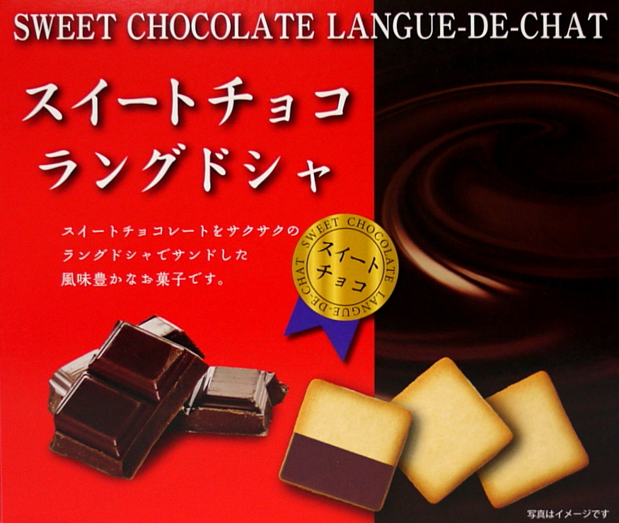 『スイートチョコラングドシャ』