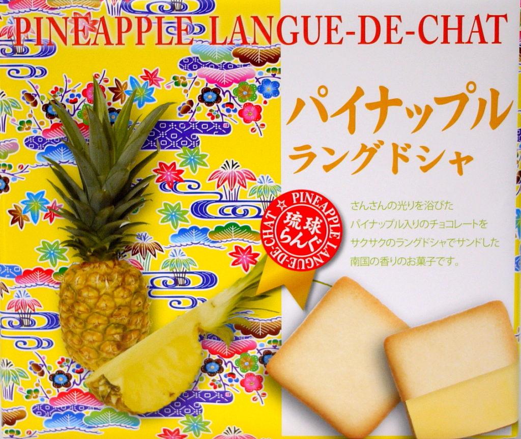 『パイナップル ラングドシャ』