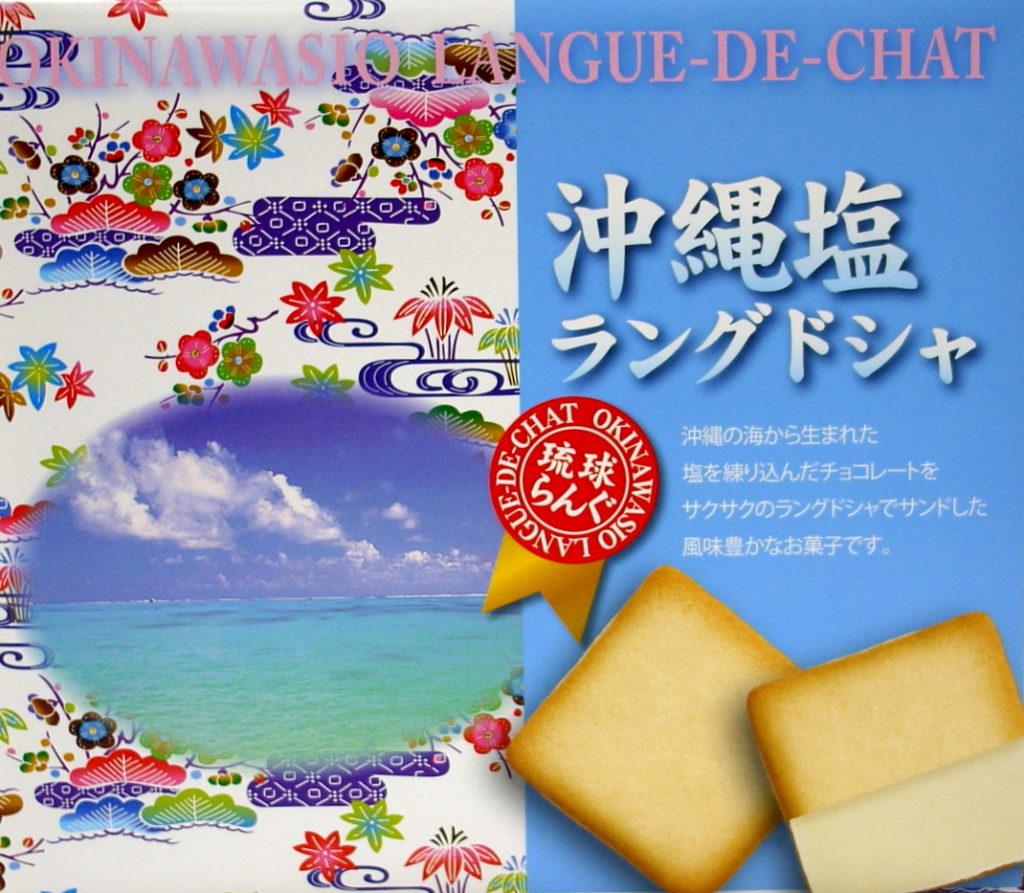 『沖縄塩ラングドシャ』