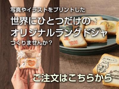 写真やイラストをプリントした、世界にひとつだけのラングドシャクッキーを作りませんか?